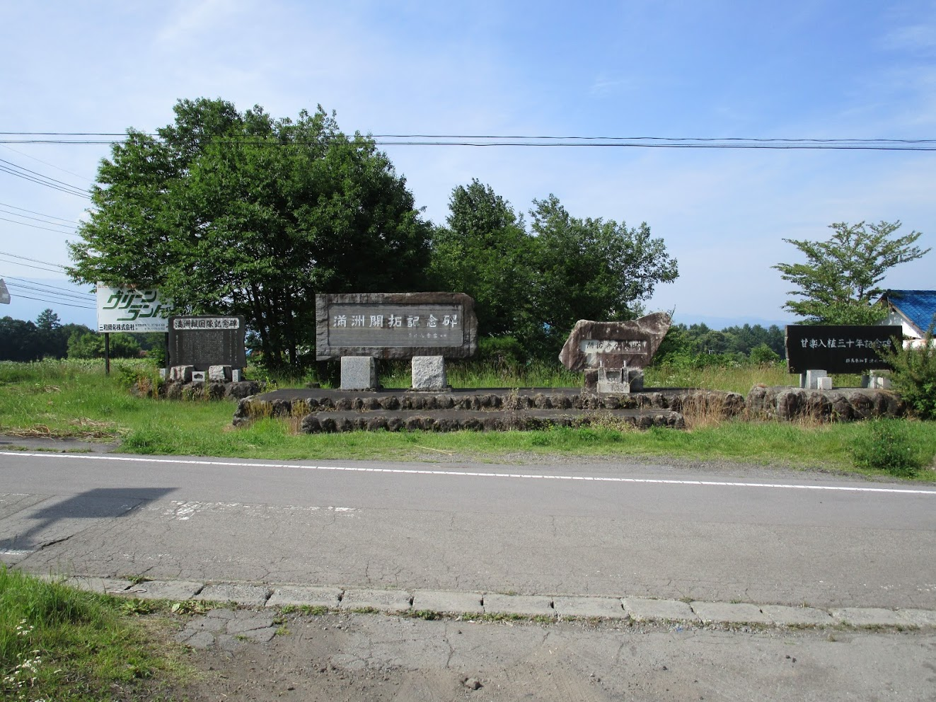 北軽井沢は、日本の満州!?