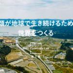 日本でも始まったポスト資本主義社会を具現化する試み